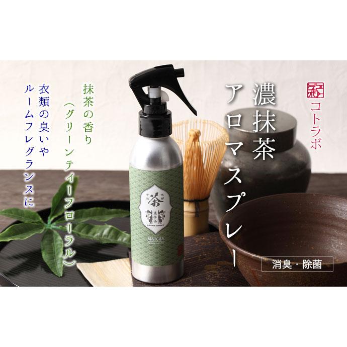 コトラボ 濃抹茶アロマスプレー150ml 京都産緑茶エキス配合 グリーンティーフローラルの香り 京都謹製和紙のミニ匂い袋付き Kyoto Aroma spray, Aroma of green tea floral