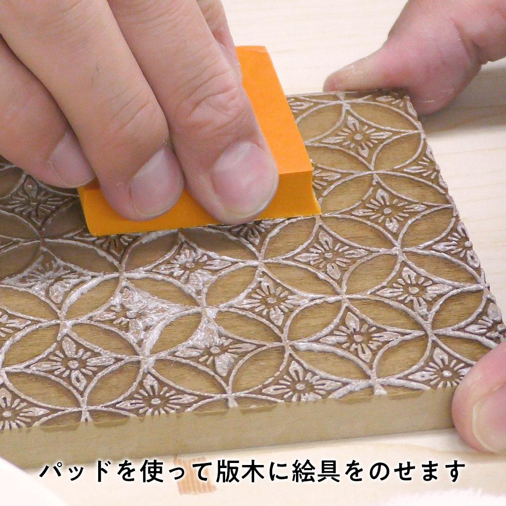 京からかみ キラレ 紗綾形 おうち時間を楽しむ木版スタンプキット 京都府の工芸品 Karakami woodblock stamp