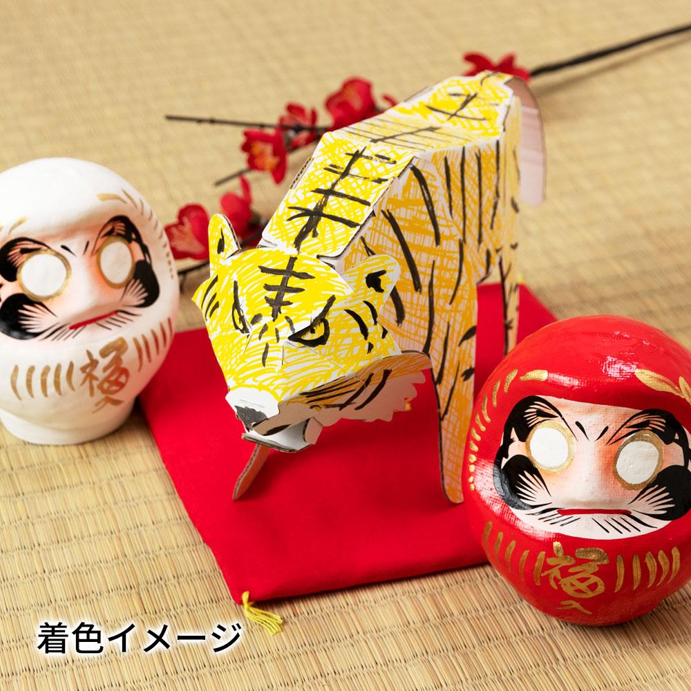 ダンボール干支工作キット 寅(虎) 令和四年(2022年) 赤座布団セット のりもはさみも使わずに組み立てられるペーパークラフト Cardboard craft kit, Japanese zodiac
