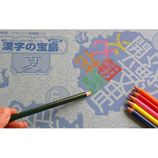 【ぬり字・ぬりえ】奥野かるた店 漢字の宝島 四季 年齢目安10歳位~