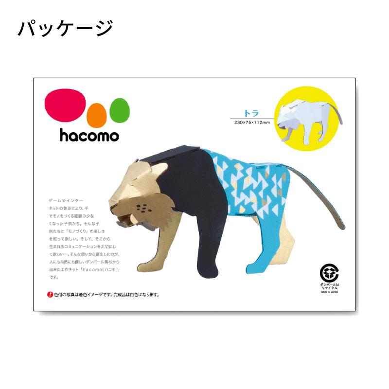 ダンボール干支工作キット 寅(虎) 令和四年(2022年) 黒塗り台+屏風セット のりもはさみも使わずに組み立てられるペーパークラフト Cardboard craft kit, Japanese zodiac