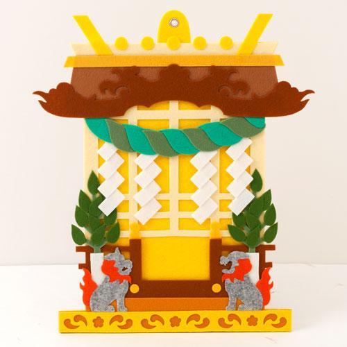 ここかしこ ソフト神棚 場所を選ばず置ける神棚 Household altar
