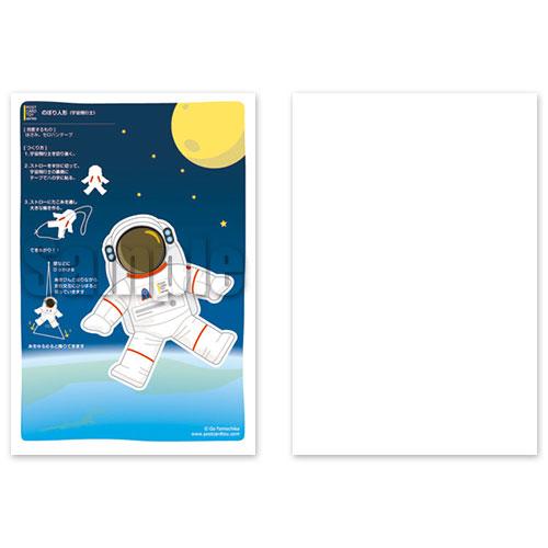 ポストカードTOY のぼり人形・宇宙飛行士 (004-2) 素材付きタイプ 紙のおもちゃ工作キット Postcard toy, Paper handmade kit