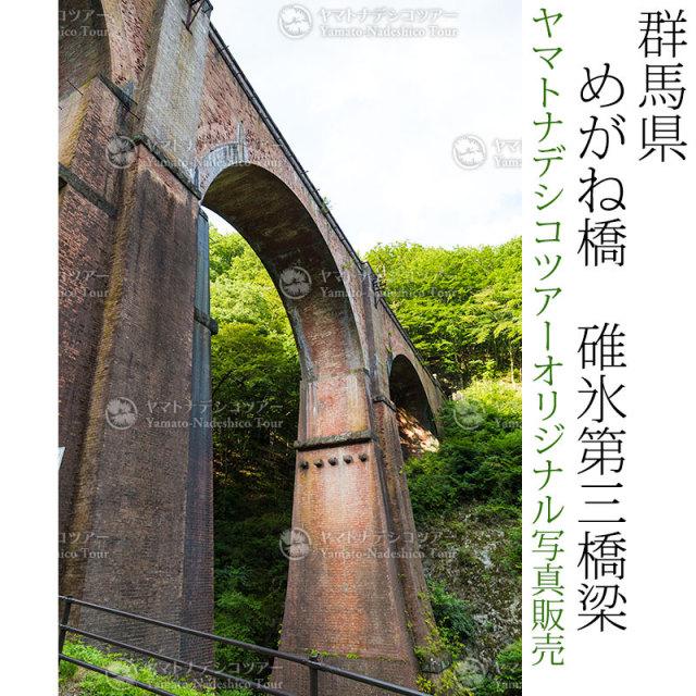 日本紀行 群馬県 めがね橋 碓氷第三橋梁 (nk10-8080) 当店オリジナル写真販売 Photo frame, Megane-bashi, Usui third bridge