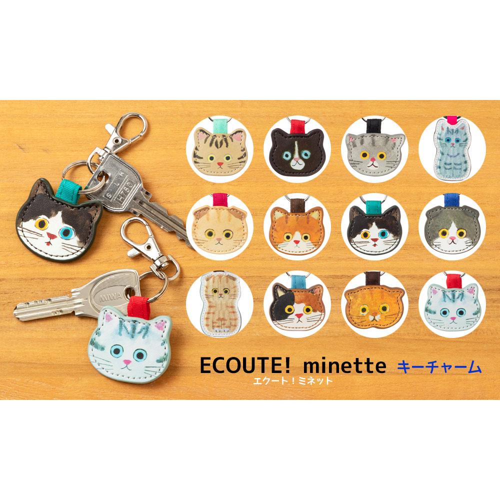 猫の刺繍チャーム アメショー ECOUTE! minette キーホルダー まあるいおめめのキュートな猫たち