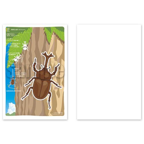 ポストカードTOY のぼり人形・カブトムシ (004-3) 素材付きタイプ 紙のおもちゃ工作キット Postcard toy, Paper handmade kit