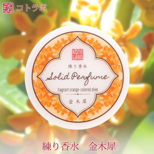 コトラボ 練り香水 秋:金木犀8g 上品で優しい金木犀の香り ソリッドパフューム
