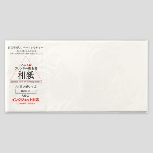 プリンター封筒 大直 簀の目 白 A4便箋3つ折用封筒5枚入 インクジェット・レーザー対応