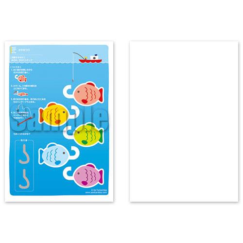 ポストカードTOY さかなつり (005-1) 素材付きタイプ 紙のおもちゃ工作キット Postcard toy, Paper handmade kit