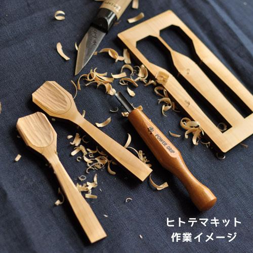 ヒトテマキット デザートスプーン 2本 けずってみがいて自分でつくる木製食器工作キット Wooden spoon craft kit