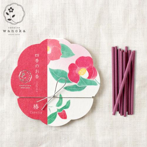 wanoka 四季のお香(インセンス)椿《椿をイメージしたおしとやかで深みのある香り》 ART LAB Incense stick