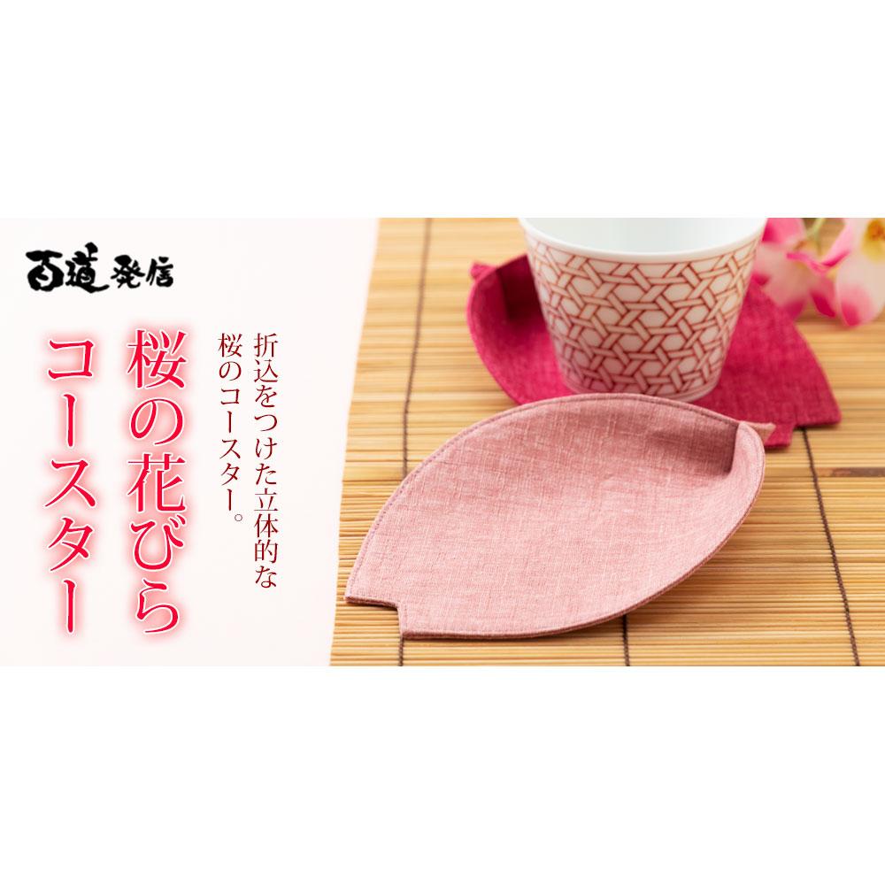 百道発信 花びらコースター 赤 (IKI-1470) 15.5×11.5cm 福岡県の布製品 Fabric coaster, Fukuoka craft