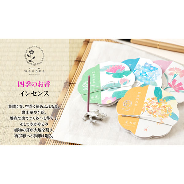 wanoka 四季のお香(インセンス)紫陽花《紫陽花をイメージした優しい香り》 ART LAB Incense stick