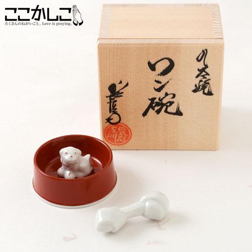 ここかしこ ワン碗 おともだち 亡き愛犬のための小さな仏器 Small Buddha device for dogs