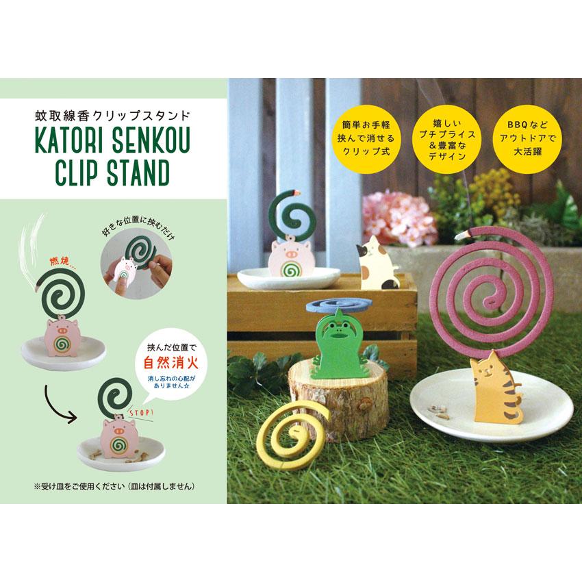 DECOLE 蚊取り線香クリップスタンド トラ猫 (SK-13936) Mosquito coil clip stand