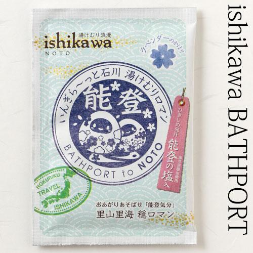 入浴料 BATHPORT 能登気分・ラベンダーの香り ひきしめ発汗 能登の塩入 1包 石川県のお風呂グッズ Bath additive, Ishikawa craft