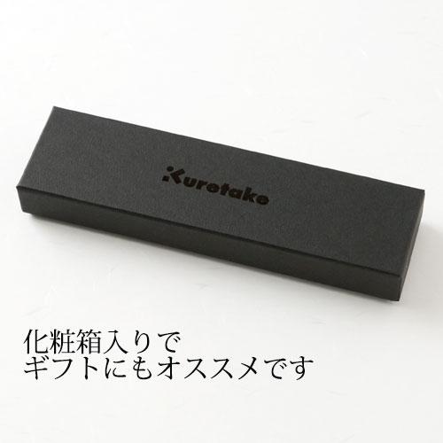 くれ竹 手紙ぺん 蒔絵物語 扇面 黒 (ER186-110) 水性染料インキ