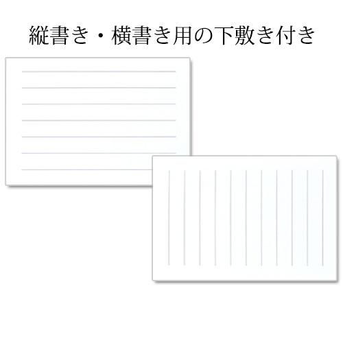 【一筆箋】一筆此の先箋 南天箋 (IC-003) 同柄20枚綴 和詩倶楽部 Mini letter paper, Washi-club