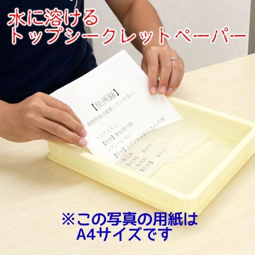 【プリンター用紙・和紙】プリンターメモ和紙 溶ける紙トップシークレットペーパー メモサイズ30枚入 インクジェット・レーザー対応