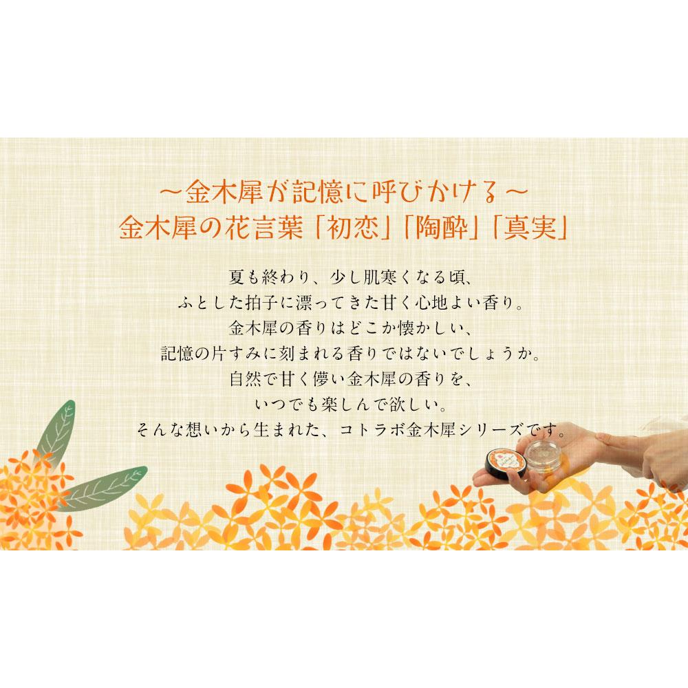 和香まとう、マスクスプレー 金木犀の香り 50ml マスク用フレグランス 除菌・消臭 マスク生活を快適に コトラボ Face mask spray, Fragrant olive