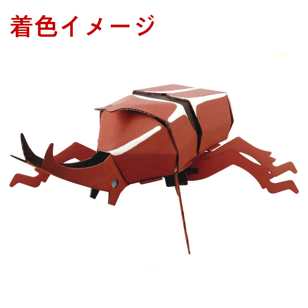 ダンボール昆虫工作キット カブトムシ のりもはさみも使わずに組み立てられるペーパークラフト Cardboard craft kit, Insect
