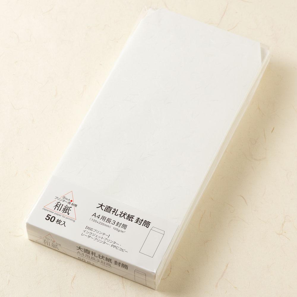 プリンター和紙封筒 大直 礼状紙長3封筒50枚入(A4が3つ折りで入るサイズ) インクジェット・レーザー対応
