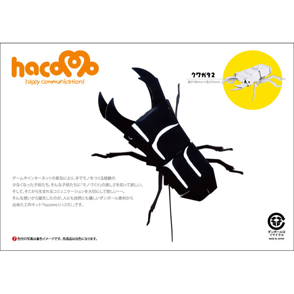 ダンボール昆虫工作キット クワガタムシ オオクワガタ のりもはさみも使わずに組み立てられるペーパークラフト Cardboard craft kit, Insect