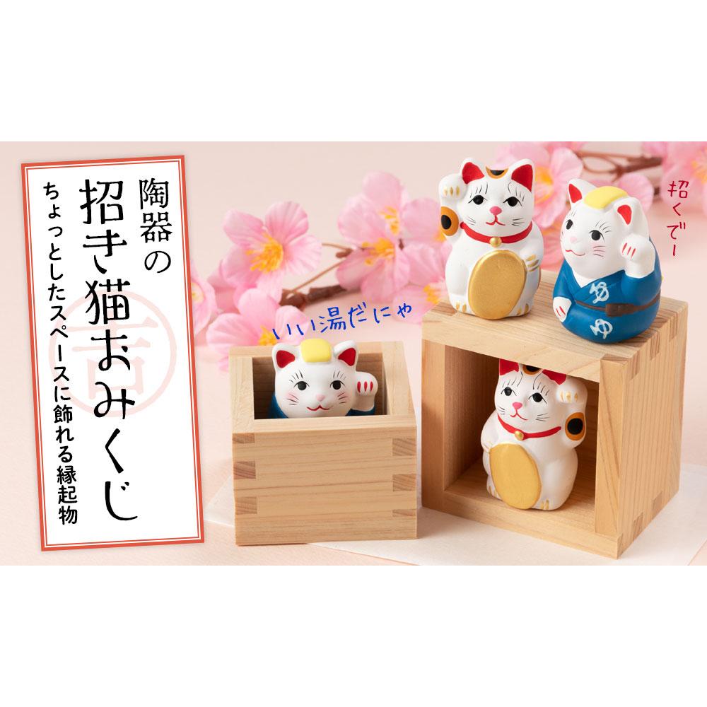 ますます福を招く ひのき枡入り常滑招き猫おみくじ 右手上げ 白 ちょっとしたスペースに飾れる縁起物 Ceramic fortune, Lucky cat