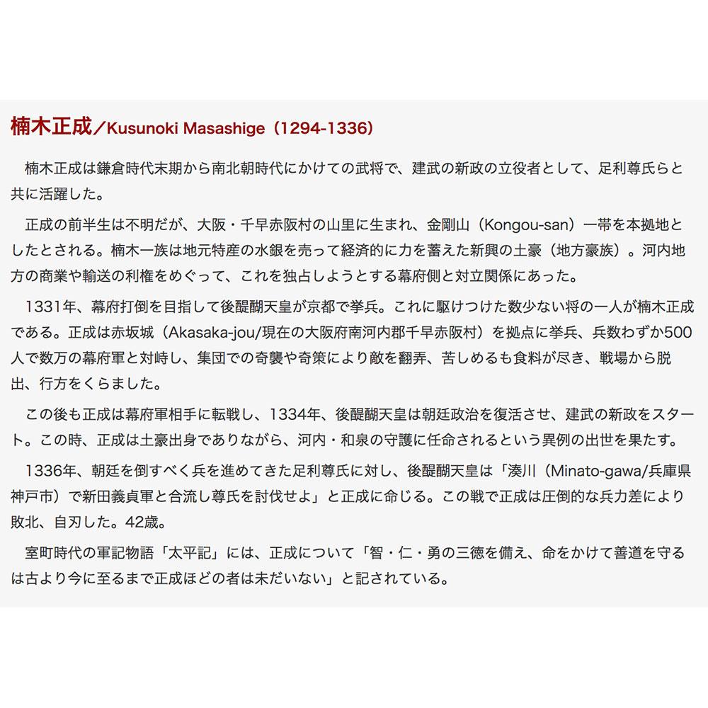 高岡鋳物 Takaoka-imono 戦国武将兜 屏風セット 楠木正成公 Kusunoki Masashige (06-03) 華やかに飾れる屏風・飾台付き金属製兜飾り