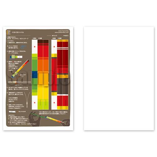 ポストカードTOY くるくるシャトル (019-1) 素材付きタイプ 紙のおもちゃ工作キット Postcard toy, Paper handmade kit