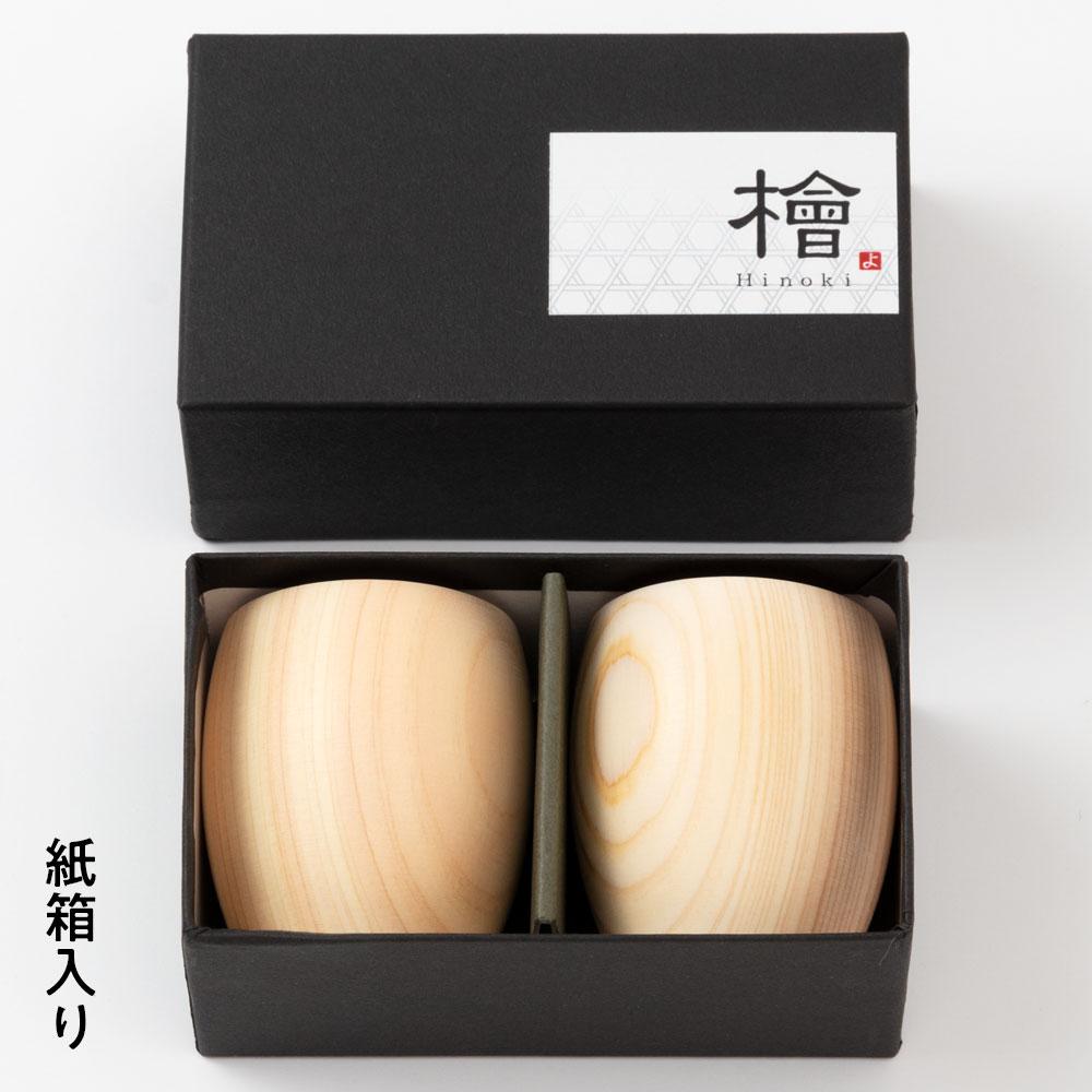 ヒノキ製ぐいのみ2点セット (MB) 木製酒器・お猪口 Cypress sake cup