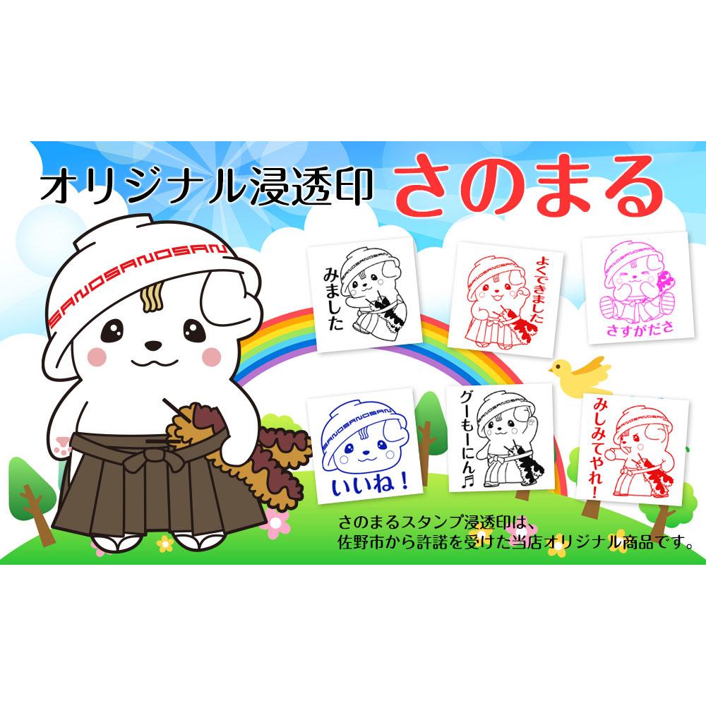 OK! さのまる顔スタンプ浸透印 印面2×2cmサイズ (2020) 佐野市ブランドキャラクター・ゆるキャラ Self-inking stamp, Sanomaru