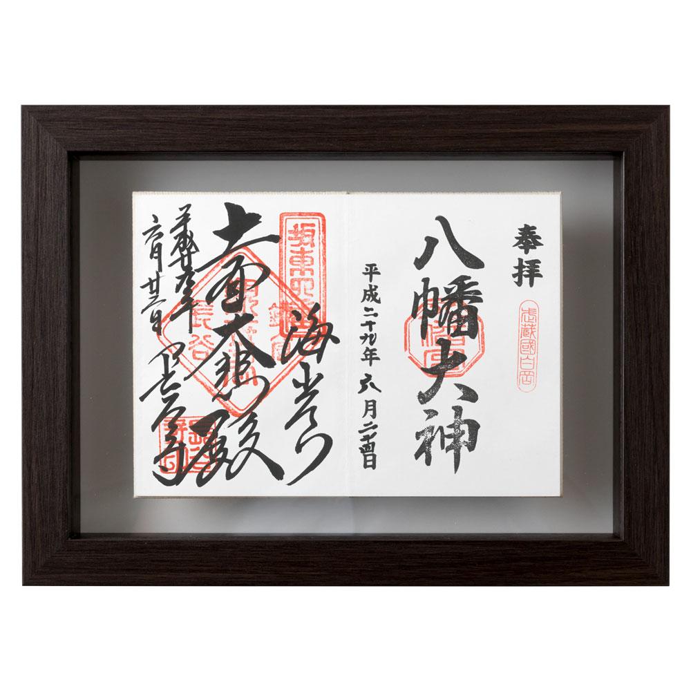 見開き御朱印帳額 小 こげ茶木目 御朱印帳を開いて飾れるインテリア額縁 岐阜県の工芸品 Picture frame for Goshuinchou, Gifu craft