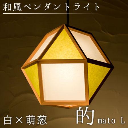 和風ペンダントライト 的 mato L 白×萌葱 1灯タイプ (AP831-F)