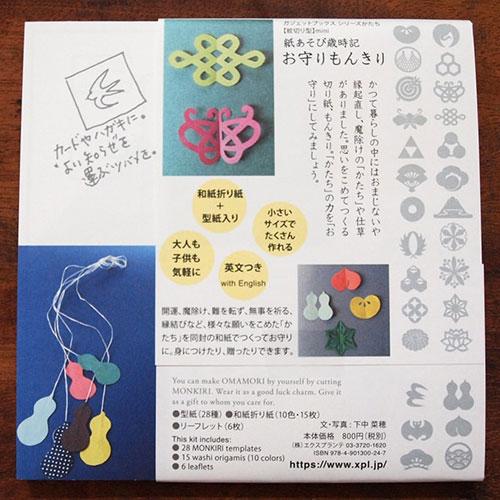 紋切り型mini 紙あそび歳時記 お守りもんきり おまじない Monkigitgata, Good luck charm