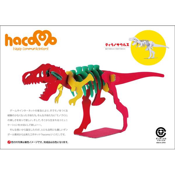 白ダンボール恐竜工作キット ティラノサウルス のりもはさみも使わずに組み立てられるペーパークラフト Cardboard craft kit, Dinosaur