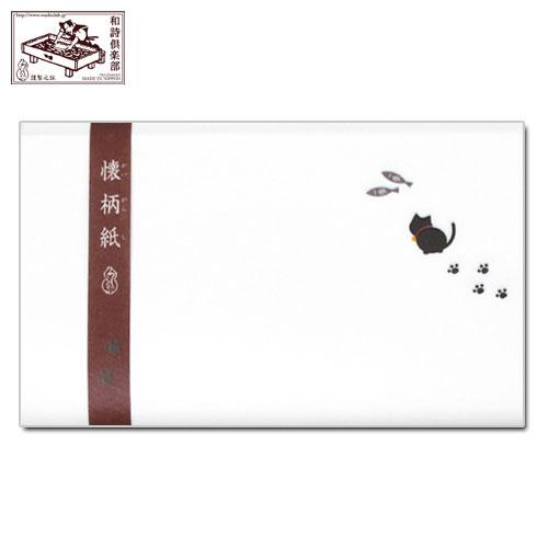 【懐紙】和詩倶楽部 懐柄紙 黒ねこ〈黒猫〉 30枚入り (KG-023)