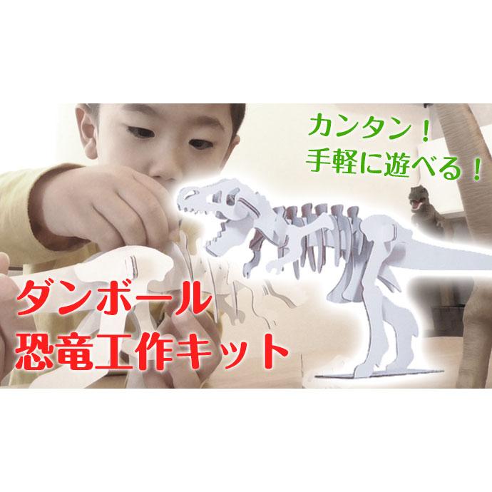 白ダンボール恐竜工作キット トリケラトプス のりもはさみも使わずに組み立てられるペーパークラフト Cardboard craft kit, Dinosaur