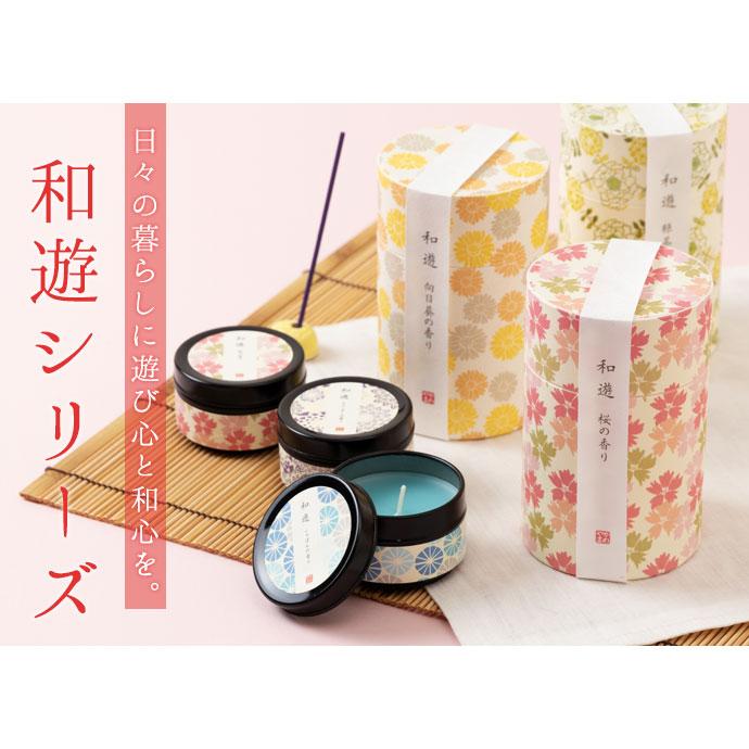 和遊 缶キャンドル 桜の香り 缶入りアロマキャンドル Aroma candle