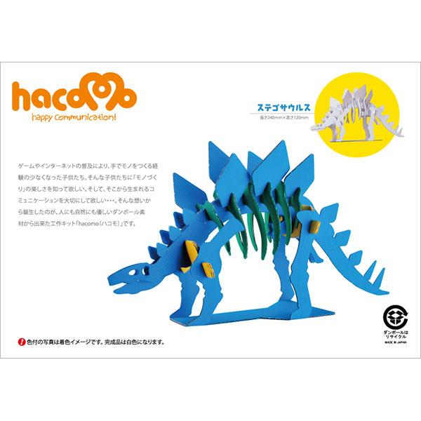 白ダンボール恐竜工作キット ステゴサウルス のりもはさみも使わずに組み立てられるペーパークラフト Cardboard craft kit, Dinosaur