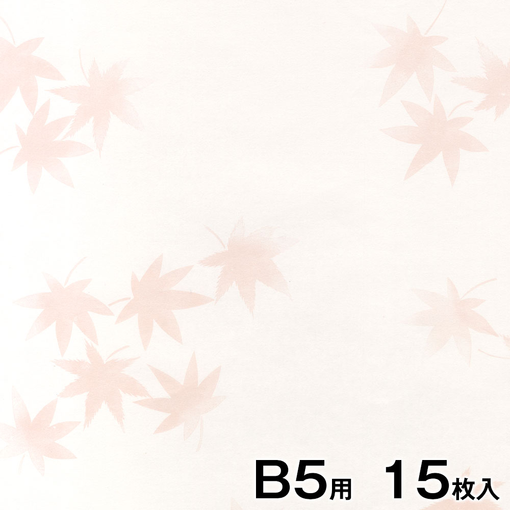 めでたや プリンター和紙 紅葉 B5サイズ15枚入 インクジェット・レーザー対応