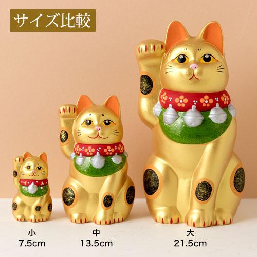 瀬戸焼 黄金招き猫 小 (K6102) 愛知県の工芸品 Seto-yaki Lucky cat, Aichi craft