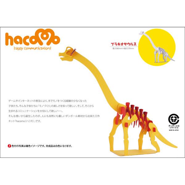 白ダンボール恐竜工作キット ブラキオサウルス のりもはさみも使わずに組み立てられるペーパークラフト Cardboard craft kit, Dinosaur