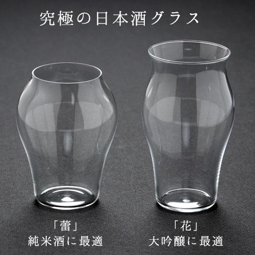 究極の日本酒グラス 花 極薄 大吟醸に最適 廣田硝子 Japanese sake glass