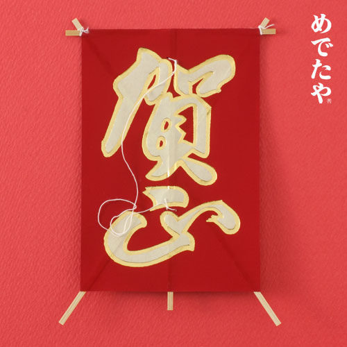 正月飾り 金箔ミニ賀正凧 めでたや New Year's decoration