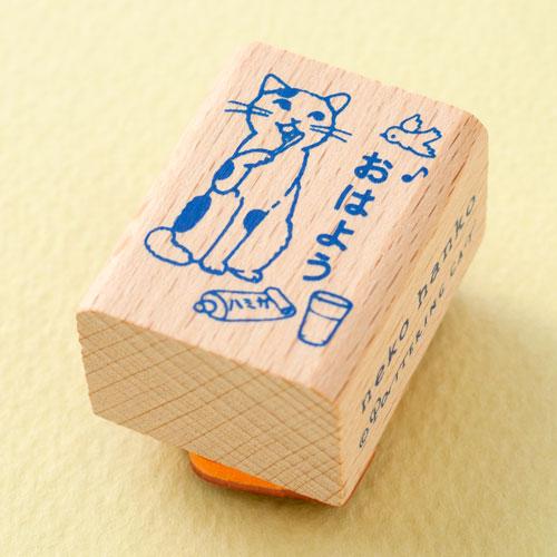 ポタリングキャット 猫はんこ 小サイズ おはよう(SH-21)
