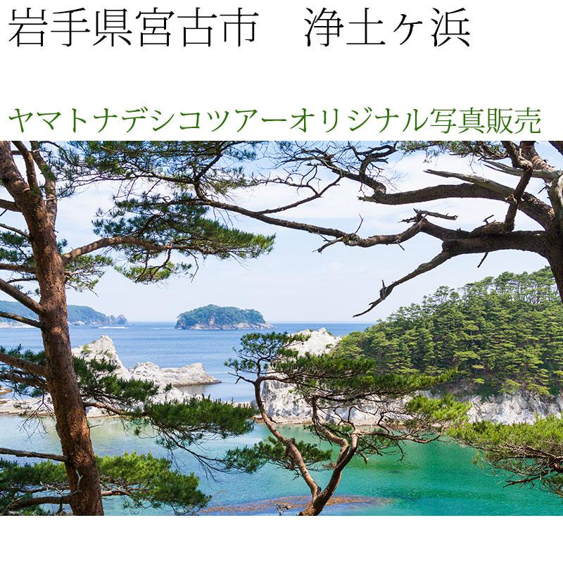 日本紀行 岩手県 浄土ヶ浜 (nk03-6810) 当店オリジナル写真販売 Photo frame, Joudogahama