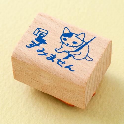 ポタリングキャット 猫はんこ 小サイズ すみません(SH-24)