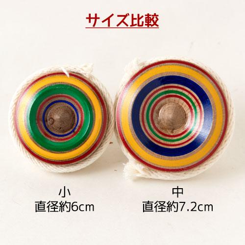 九州 八女和こま・中(投げ独楽) 鉄芯こま 福岡県の木工品 Throw top, Yame wakoma, Fukuoka craft