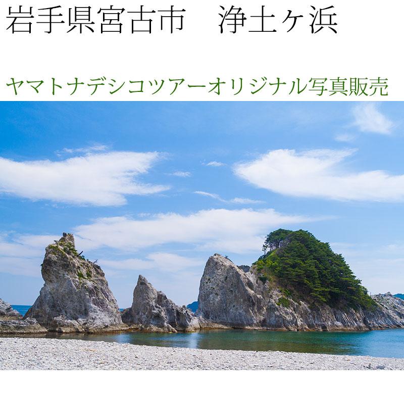 日本紀行 岩手県 浄土ヶ浜 (nk03-6905) 当店オリジナル写真販売 Photo frame, Joudogahama